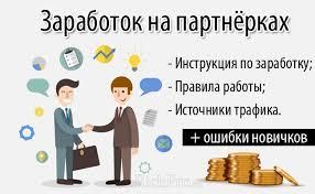 заработок на партнерских программах с нуля